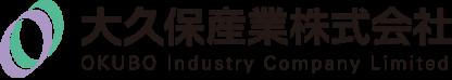大久保産業株式会社