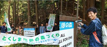 とくしま協働の森づくり事業